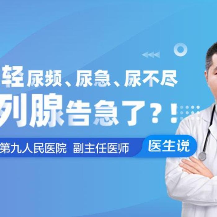 年纪轻轻尿频、尿急、尿不尽,是前列腺告急了?!