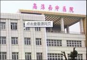 南京市高淳中医院