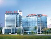 中国人民解放军第81医院