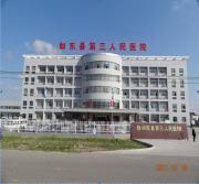 如东县第三人民医院