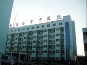 东台市中医院