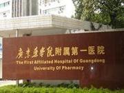广东药学院附属第一医院