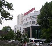 西安医学院第一附属医院