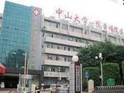中山大学附属第一医院黄埔院区