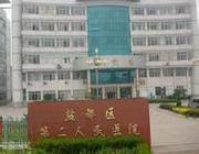 盐都区第二人民医院