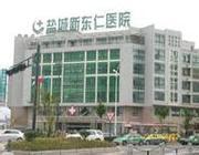 江苏省盐城新东仁医院