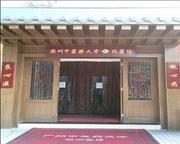 广州中医药大学国医馆天河骏景分院