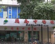 广州固生堂岭南东湖分院