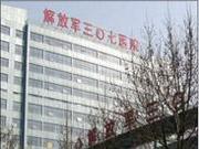 中國人民解放軍第307醫院