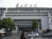 苏州大学附属儿童医院