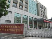 兴化市妇幼保健院
