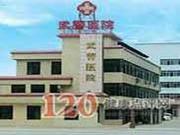 广东武警总队医院番禺分院
