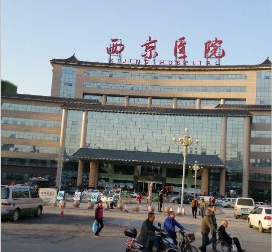 西京医院门诊大楼