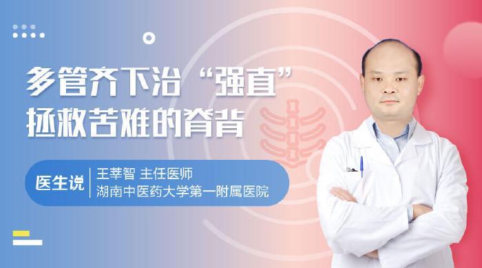 医生说 强直性脊柱炎一定要用生物制剂吗?
