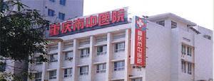 重庆市中医院南桥寺院部