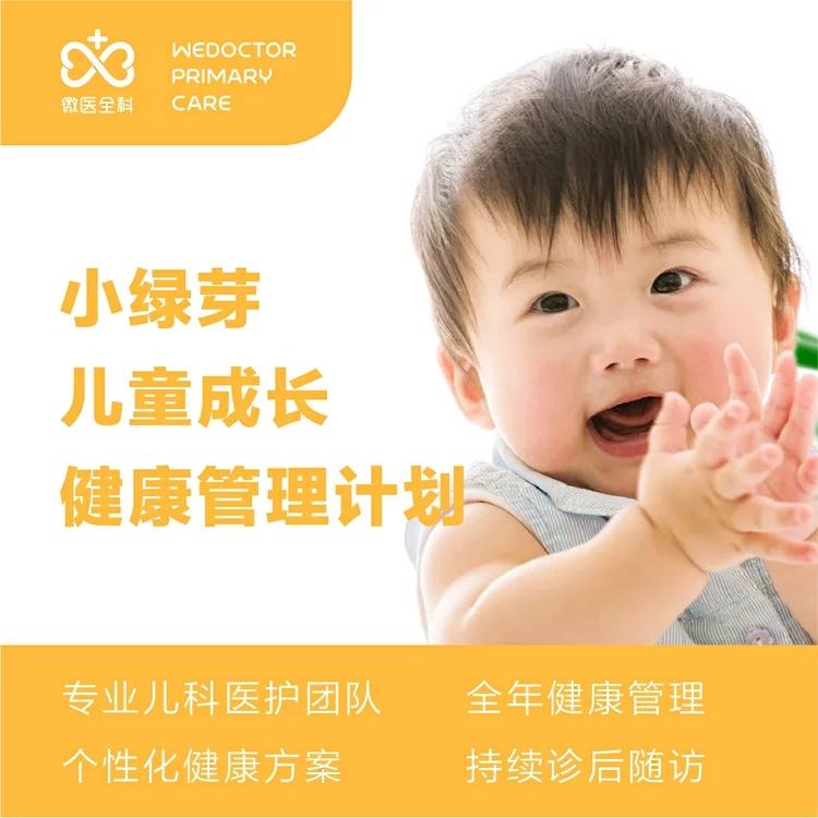 【北京/杭州/南京/成都】小绿芽儿童成长健康计划