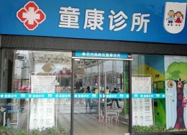 苏州高新区童康诊所