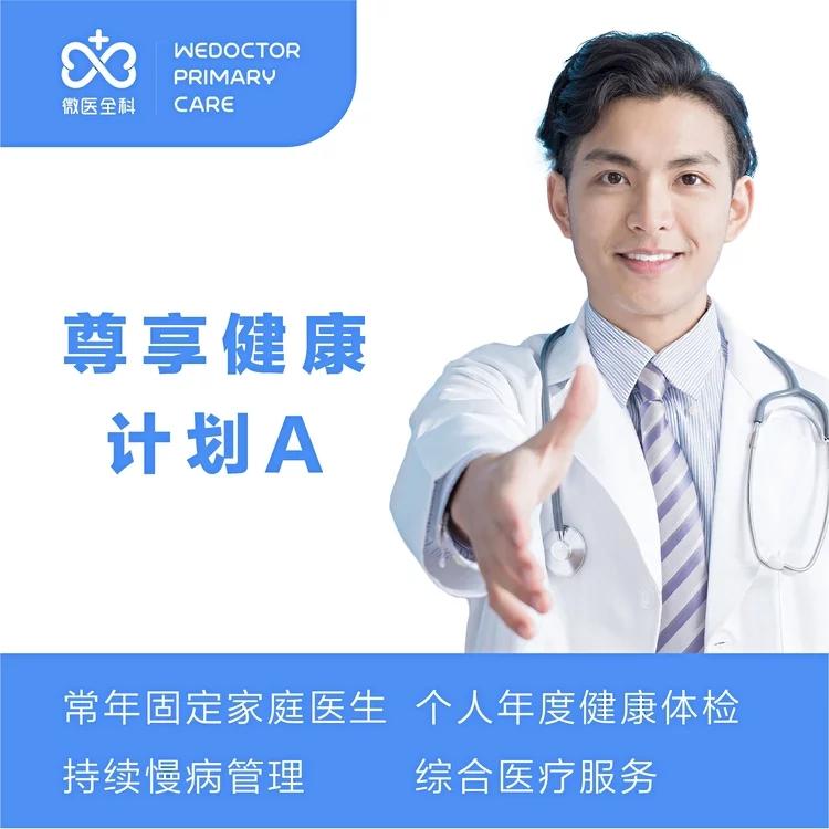 【北京/杭州/南京/成都】个人尊享健康计划A