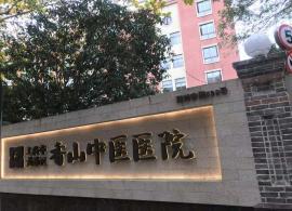 上海市黄浦区香山中医医院