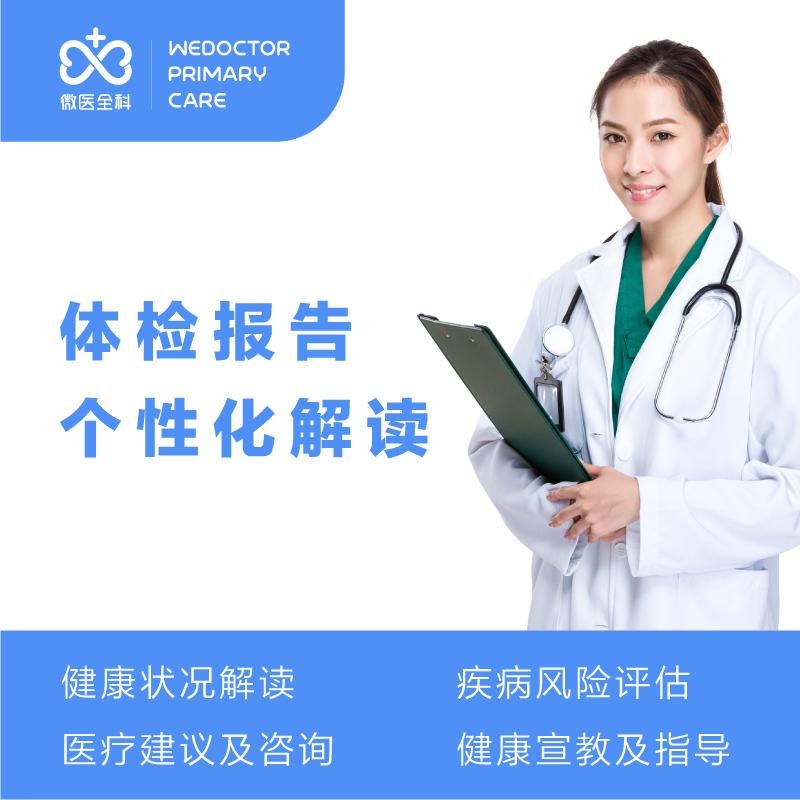 【杭州】体检报告个性化解读