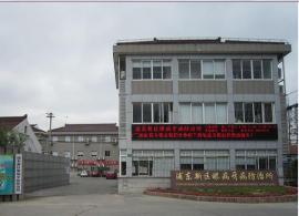 上海市浦东新区眼病牙病防治所