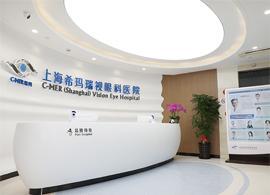 上海希玛瑞视眼科医院