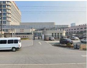 苏州市相城区中医医院