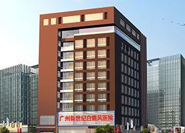 广州新世纪医院