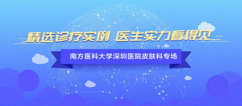 南方医科大学深圳医院皮肤科专场