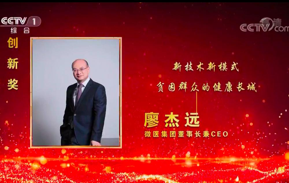 廖总央视视频截屏.png