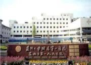 苏州大学附属第一医院十梓街院区