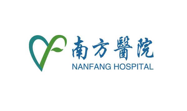 合作伙伴-南方医院.png