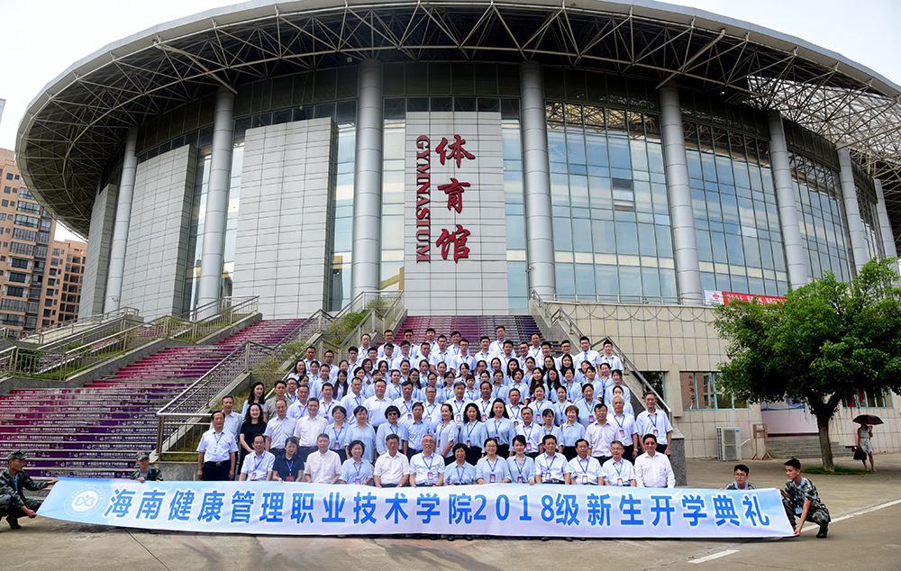 海南健康管理学院.jpg