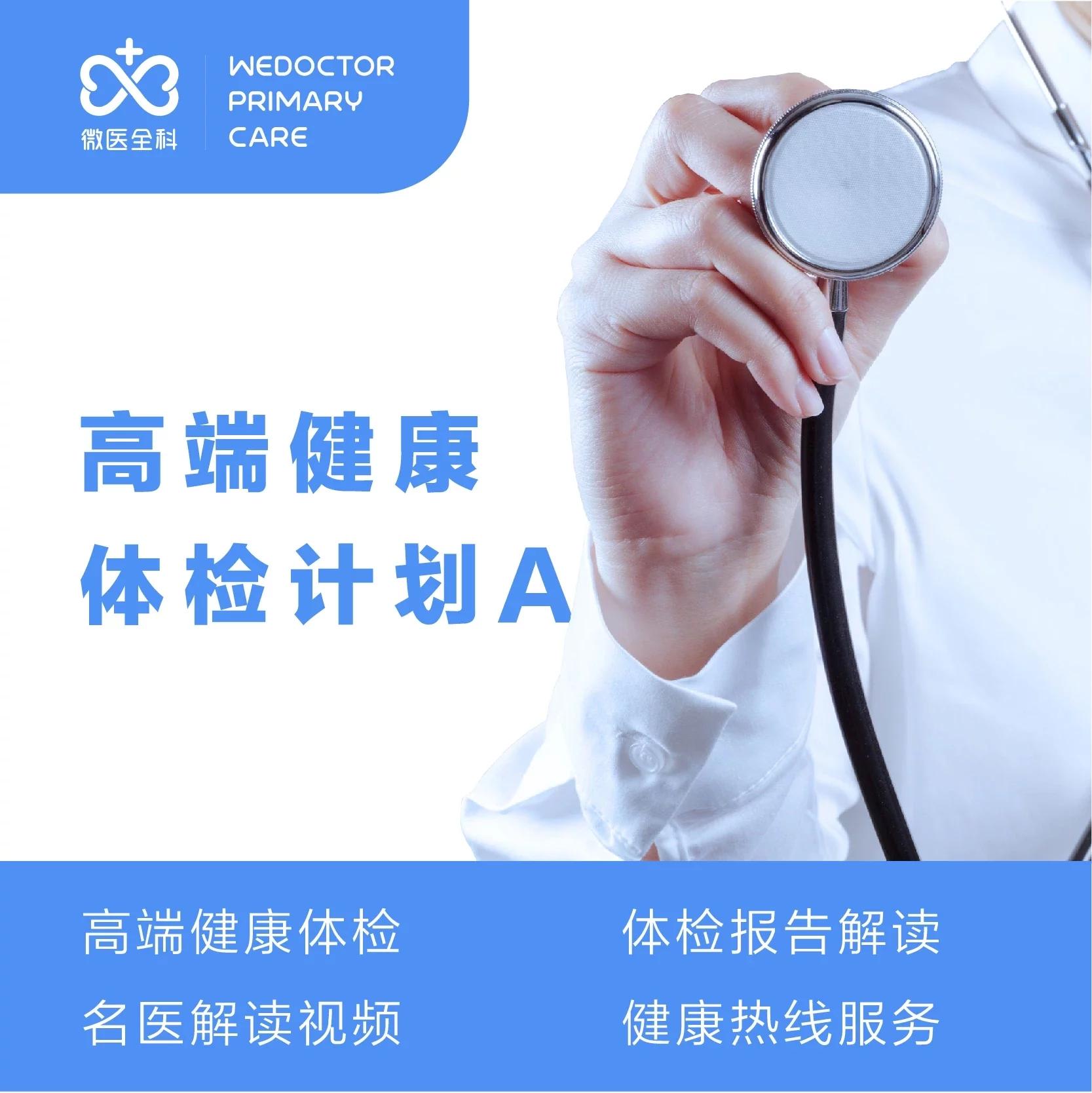 【北京/杭州/南京/成都】高端健康体检计划A
