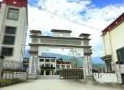 西藏墨脱县人民医院