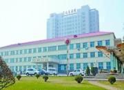 辽阳石化总医院