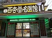 百杏堂名医馆(德政园馆)