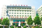 汉阴县中医医院