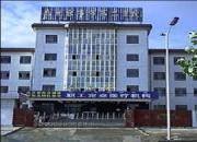 乌兰察布市第二医院
