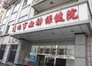 通化市妇幼保健院