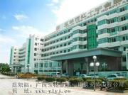 玉林红市会医院