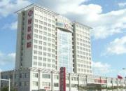 威海市经济技术开发区医院