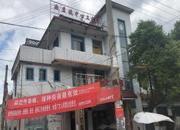 湖南省邵阳市城步县西岩镇中心卫生院