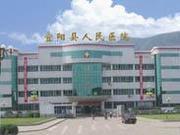 宜阳县人民医院