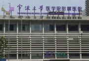 宁波大学医学院附属医院