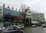 习水县人民医院
