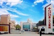 中国人民解放军第169医院
