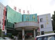东莞市塘厦人民医院