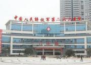 中国人民解放军联勤保障部队第九八一医院