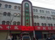 商水县中医院